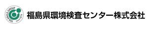 株式会社福島県環境検査センター