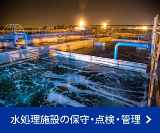 水処理施設の保守・点検・管理