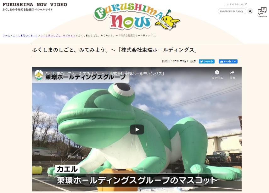 fukushima_pr_video_hp_screenshot